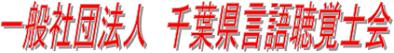 千葉県言語聴覚士会